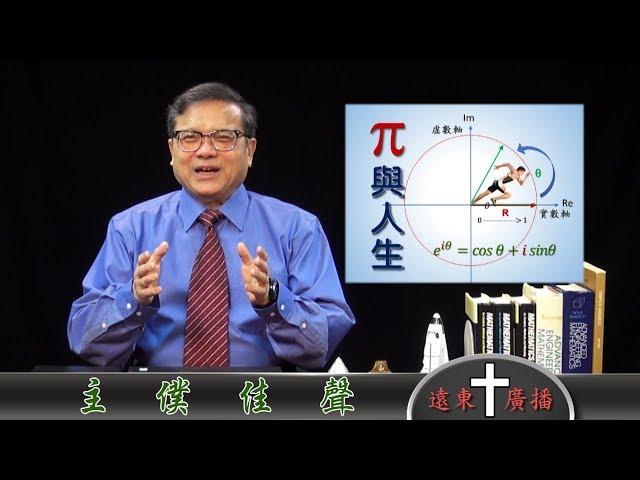 π (Pie派)與人生