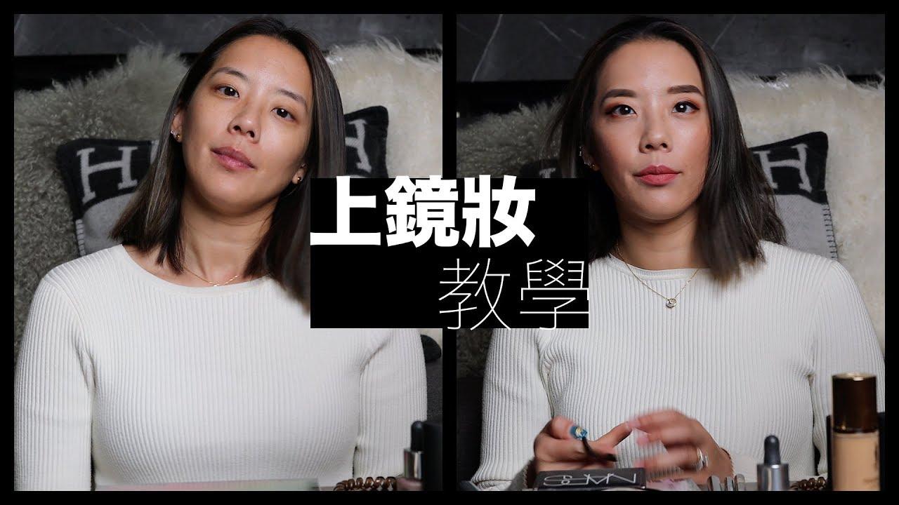 美妝101:教你如何打造簡易上鏡妝容  JunJun老師素顏大曝光 - YouTube