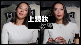 美妝101:教你如何打造簡易上鏡妝容 |JunJun老師素顏大曝光