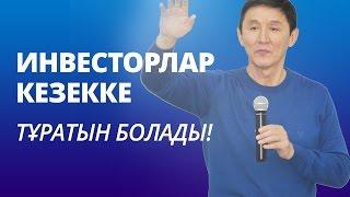 ИНВЕСТОРЛАР КЕЗЕККЕ ТҰРАТЫН БОЛАДЫ!
