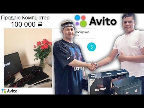 КУПИЛ КОМПЬЮТЕР ЗА 100.000 РУБЛЕЙ НА АВИТО