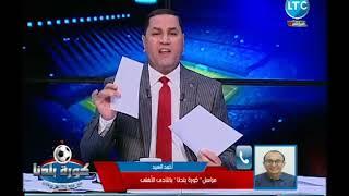 أحمد السيد يفجر مفاجأت ناااارية بأخبار الاهلى ويكشف عن تفاصيل بيان اتحاد الكورة وموعد مباراة السوبر