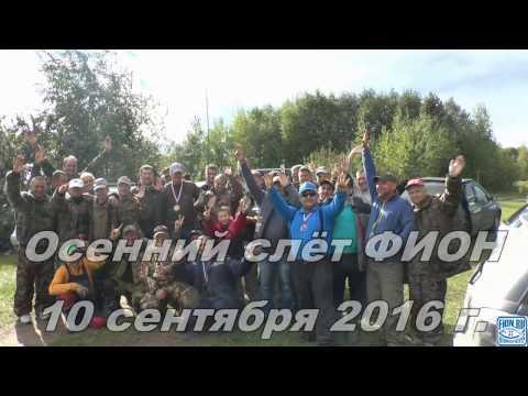 Слёт ФИОН Ивановская область Сентябрь 2016