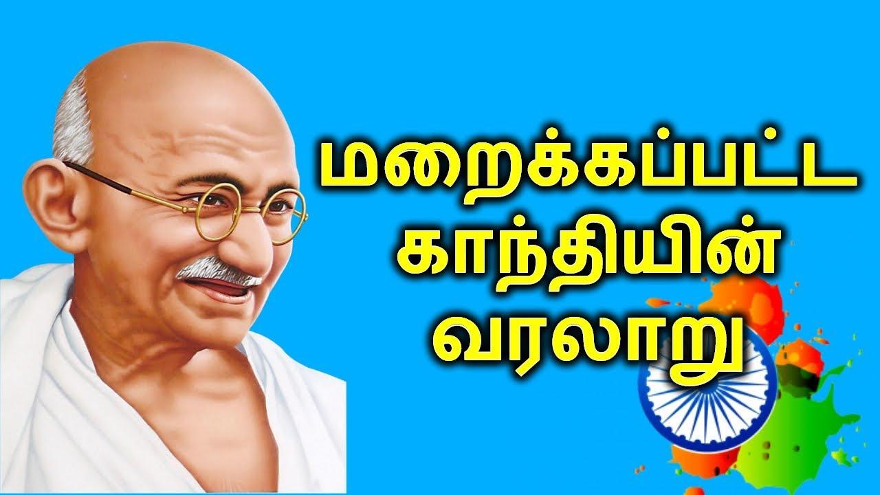 Gandhi Wiki Biography In Tamil À®®à®± À®• À®•à®ª À®ªà®Ÿ À®Ÿ À®• À®¨ À®¤ À®¯ À®© À®µà®°à®² À®± À®¤à®® À®´ Youtube