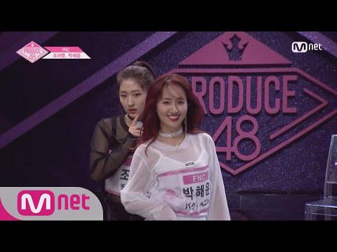 PRODUCE48 [단독/풀버전] FNC_조아영, 박해윤 ♬Power @기획사별 퍼포먼스 180622 EP.2