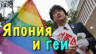 Отношение к геям в Японии