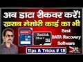 How to get back data from damaged sd card or Pen Drive |Hindi/Urdu| # 18