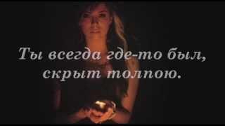 Сhristina Perri A Thousand Years текст песни русский перевод караоке по русски