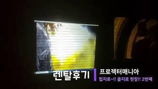 ★핫플레이스 을지로★ 프로젝터 렌탈 세팅 현장!! 2번…