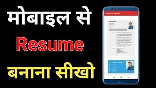 Mobile Me Resume Kaise Banaye | How To Make Resume From Phone In Hindi | 2019