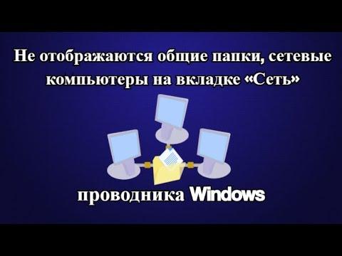 Не отображаются общие папки, сетевые компьютеры на вкладке «Сеть» проводника Windows
