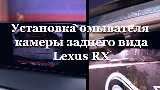 Lexus RX - Омыватель камера заднего вида.