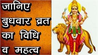 जानिए बुधवार व्रत का विधि व महत्व |Budhwar Vrat Katha |How to Keep Fast on Wednesday | Hindu Rituals
