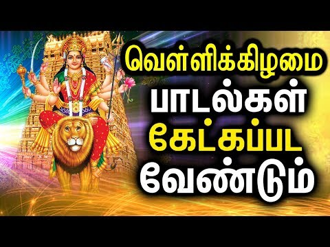 Best Amman Songs In Tamil | Powerful Durgayei Tamil Padalgal | Powerful Durga Mantra