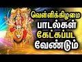 Best Amman Songs In Tamil | Powerful Durgayei Tamil Padalgal | Powerful Durga Mantra Mix Hindiaz Download