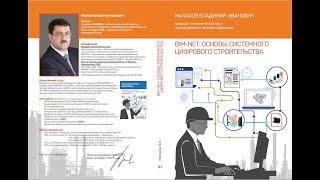 БИСКИД-BIM-4: Наука от первого лица! Интервью с вице-президентом НПИ Владимиром Малаховым.