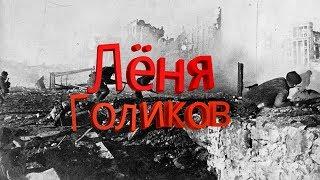 Время истории - Лёня Голиков (восемнадцатый выпуск)  I Война I Партизан I Герой