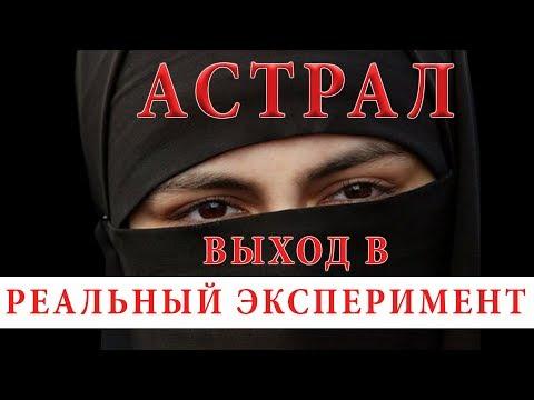 ВЫХОД В АСТРАЛ.