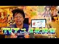 大正義ハチナイ TVアニメ化決定!!なんJ公認美少女野球アプリ実況 #八月のシンデレラナイン