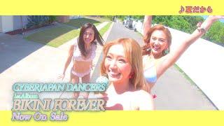 CYBERJAPAN DANCERS - 「夏だから」MVティーザー映像