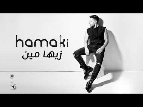 حماقي - زيها مين | Hamaki - Zayaha Meen