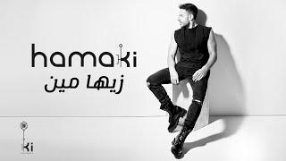 Hamaki - Zayaha Meen | حماقي - زيها مين