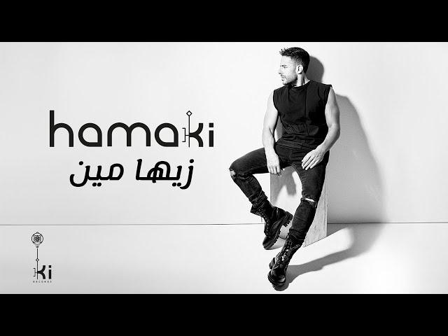 Hamaki - Zayaha Meen   حماقي - زيها مين