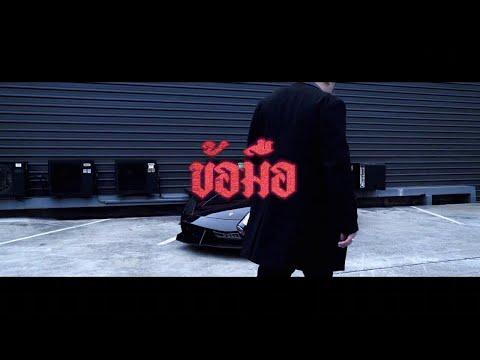FIIXD - ข้อมือ (Official Video)