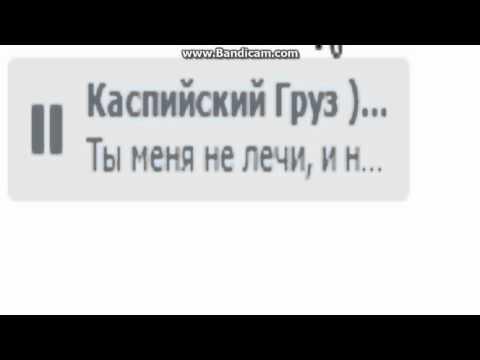 Каспийский груз -  (припев на звонок) - послушать и скачать mp3 в отличном качестве