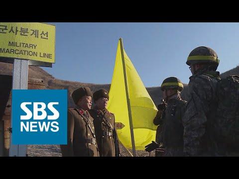 총 대신 카메라 들고 GP 상호검증…손 맞잡은 남북 / SBS