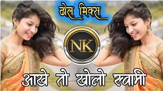 Aankhe To Kholo Swami Remix ∣ Dhol Dance Mix ∣ Dj Suresh Remix ∣ ITS NK STYLE