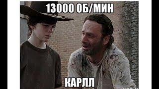 13000 об/мин  ВАЗ МОТОР