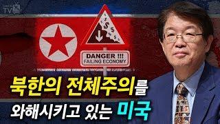 [이춘근의 국제정치 69회] 북한의 전체주의를 와해시키고 있는 미국
