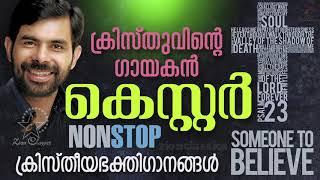 Most Beautiful Christian Devotional Songs | Malayalam Christian Devotional Songs | Jino Kunnumpurath