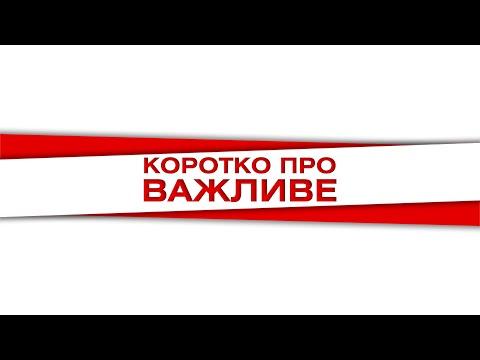 Телеканал ВІТА: Важливо 2020-12-07 16:00