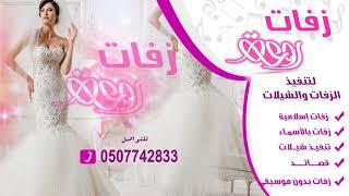شيلة مولود باسم زين ربي عطاني فرحتي=لتنفيذ باسماء