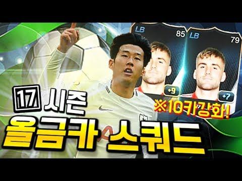 피파3 두치와뿌꾸 2000억17시즌올금카스쿼드! 라부탄 선수들!