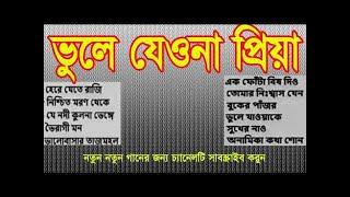 বাছাই করা বিরহের গান ।Bangla Song 2017 | Sad Collection Song | Bangla Romantic Song