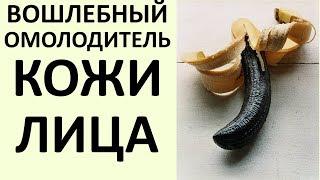 Волшебный ЦЕЛИТЕЛЬ-ОМОЛОДИТЕЛЬ. Маска из Банана