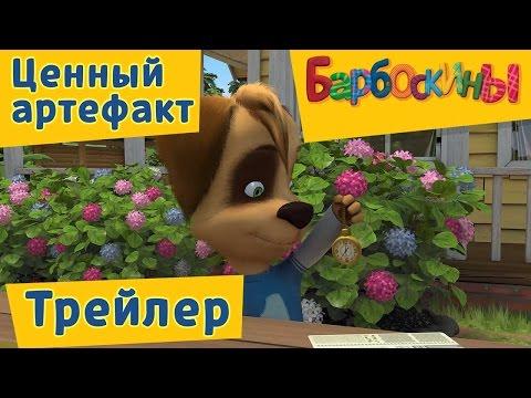 Барбоскины - 176 серия