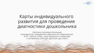 Кузнецова С.С. | Карты индивидуального развития для проведения диагностики дошкольника.