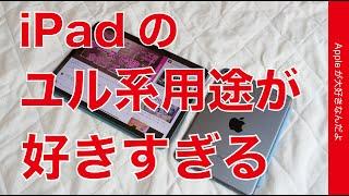 頑張って使わない!iPadのユル系用途が好きすぎる・気軽に手軽に使えるからこそ iPadってオススメ