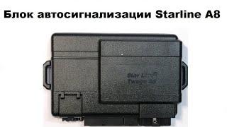 Блок автосигнализации Starline A8