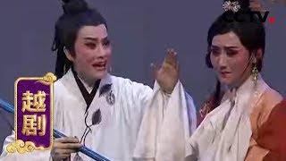 《CCTV空中剧院》 20190731 越剧《柳永》 2/2| CCTV戏曲