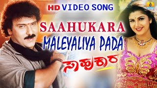 "Saahukara | ""Maleyaliya Pada"" HD Video Song 