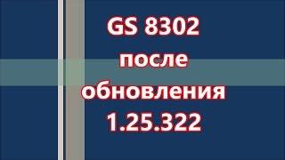 Проверка работы приемника GS 8302 после обновления.
