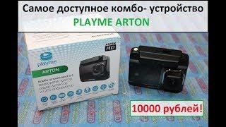 Антирадар с видеорегистратором PlayMe ARTON