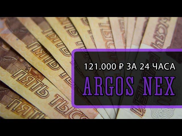 ARGOS NEX (Network X) - Заработок 121 000 рублей за 24 часа