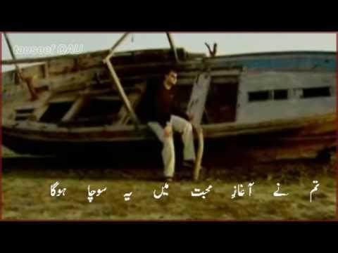 Kalam-e-Iqbal - tum ne aaghaz e Muhbat main socha ho ga