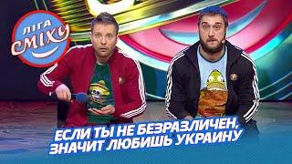 30 лет Независимости Украины - Рэп от Т.Г. Шевченко | Лига Смеха приколы 2021